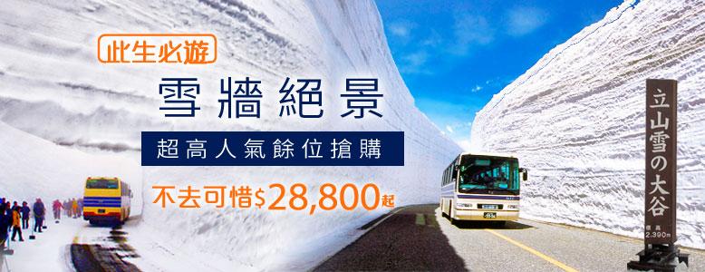 雪牆絕景餘位搶購$28,800起