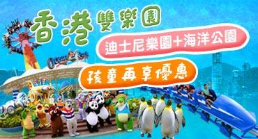 香港雙樂園孩童再享優惠