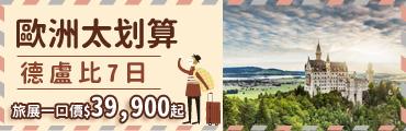 【台北出發】歐洲太划算 德盧比7日 旅展一口價$39,900起