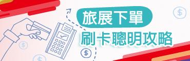【銀行活動】旅展下單 刷卡聰明攻略
