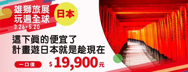 計畫遊日本就是趁現在 一口價$19,900元