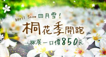 桐花季開跑 旅展一口價850元