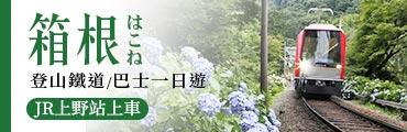 【國際票券】日本箱根鐵道一日遊