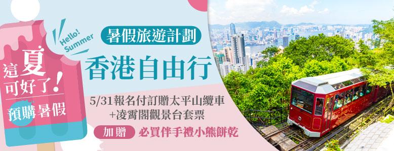 香港自由行5/31報名付訂贈太平山纜車+凌霄閣觀景台套票