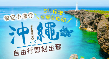 沖繩自由行即刻出發5月保證有房有位