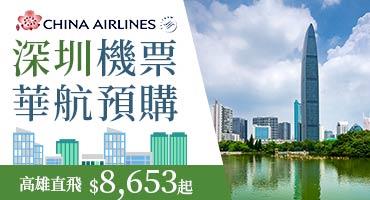 深圳機票★華航預購高雄直飛 $8,653起