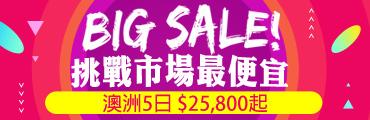 【台北出發】挑戰市場最便宜澳洲5日$25,800起
