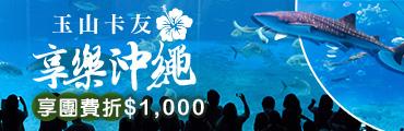 【銀行活動】玉山卡友享樂沖繩享團費折$1,000