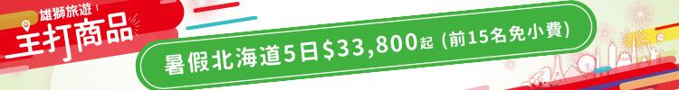 【門市活動】雄獅主打商品暑假北海道5日$33,800起