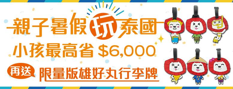 親子暑假玩泰國 小孩最高省$6,000再送限量版雄好丸行李牌