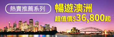 【台北出發】暢遊澳洲超值價$36,800起
