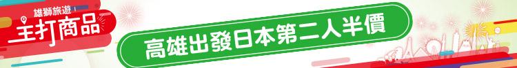 【門市活動】主打商品高雄出發日本第二人半價