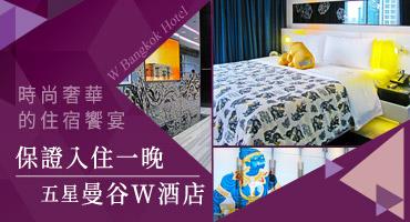 保證入住一晚五星曼谷W酒店