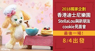 香港迪士尼樂園StellaLou與新朋友cookie見面會