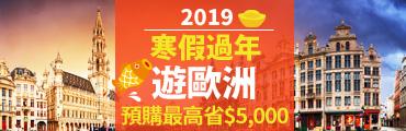 【台北出發】2019寒假過年遊歐洲預購最高省$5,000