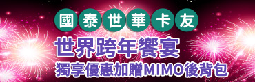 【銀行活動】國泰世華卡友 世界跨年饗宴獨享優惠加贈MIMO後背包
