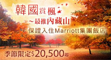韓國賞楓最推內藏山季節限定20,500起
