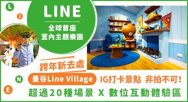 跨年新去處 曼谷IG打卡景點 LINE全球首座室內主題樂園