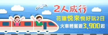 【國內旅遊】兩人成行花蓮悅來悅好玩2日