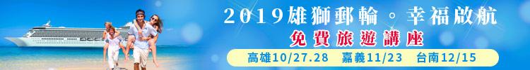 【門市活動】2019雄獅郵輪免費旅遊講座