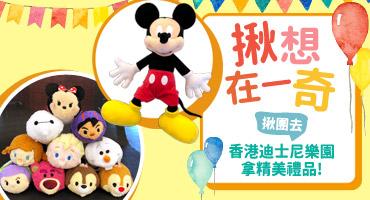 揪想在一奇揪團去香港迪士尼樂園拿精美禮品!