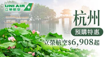 立榮航空杭州機票預購特惠$6,980起