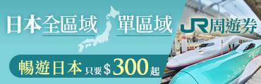【國際票券】JR周遊券暢遊日本只要3,000起