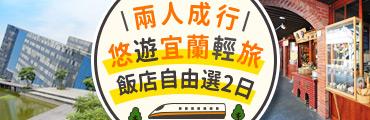 【國內旅遊】兩人成行悠遊宜蘭輕旅行飯店自由選2日