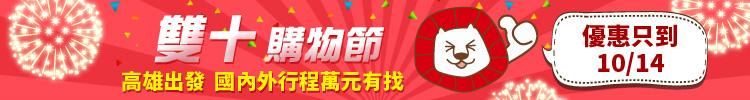 【會員活動】雙十購物節高雄出發國內外行程萬元有找
