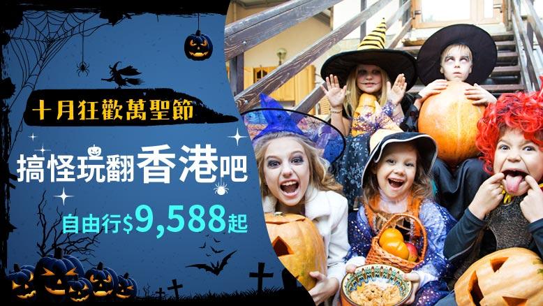 十月狂歡萬聖節搞怪玩翻香港自由行$9,588起