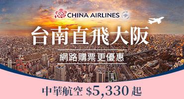 中華航空台南直飛大阪網路購票$5,330起