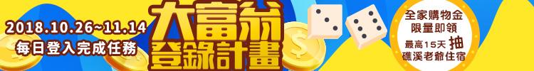 【會員活動】】大富翁登錄計畫最高15天,抽礁溪老爺住宿