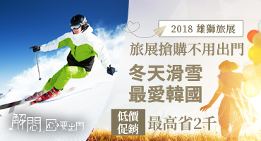 旅展搶購不用出門低價促銷最高省2千 冬天滑雪最愛韓國