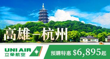 【國際機票】高雄✈杭州立榮航空 預購特惠$6,895起