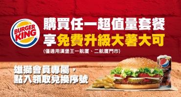 【會員活動】會員限定!漢堡王機場門市套餐升級