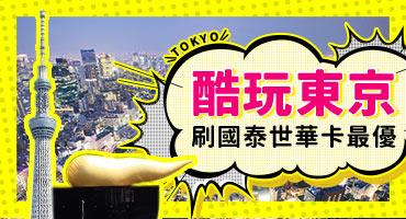 【銀行活動】國泰世華酷遊東京9,900起
