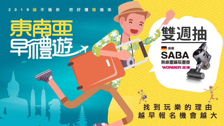 東南亞早禮遊雙週抽SABA無線塵蹣吸塵器 越早報名機會越大