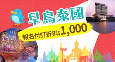 早鳥泰國報名付訂折扣$1,000