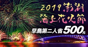【國內旅遊】2019澎湖海上花火節 早鳥第二人省1,000元