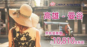 【【國際機票】中華航空✈早鳥促銷直飛曼谷10,810起