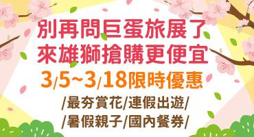 【門市活動】來雄獅搶購更便宜3/5~3/18限時優惠