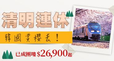 清明四連休韓國賞櫻去已成團嘍$26,900起