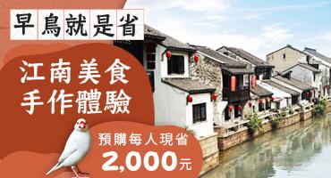 早鳥就是省 江南預購每人現省2,000元