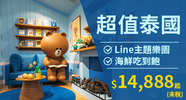 超值泰國$14,888起