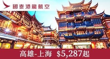 【國際機票】港龍航空✈快閃上海$6,436起