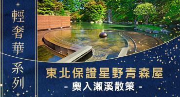 【輕奢華系列】日本東北保證星野青森屋