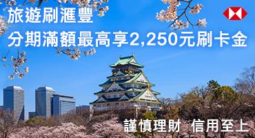 【銀行活動】滙豐分期最高回饋$2,250刷卡金