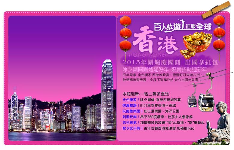 http://www.liontravel.com/comm/2trs/hotsale/photo/17/hk100/images/bg.jpg