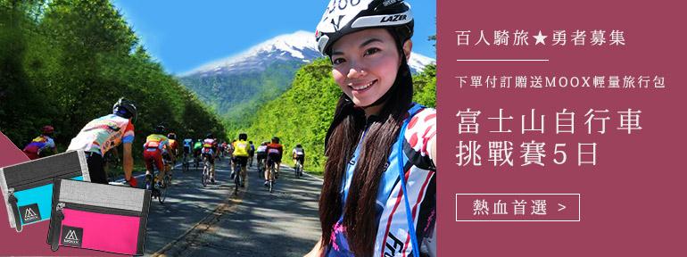 百人騎旅★勇者募集 富士山自行車挑戰賽5日