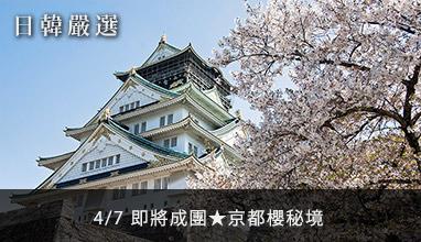 【日韓嚴選】4/7即將成團★京都櫻秘境